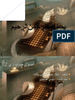 Osool Hesabdari 2(Hedaiateian)