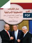 مسار المفاوضات الفلسطينة الإسرائيلية