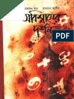 অবিশ্বাসের দর্শন (সম্পূর্ণ) - অভিজিত রায়, রায়হান আবির