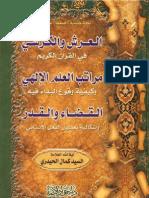 العرش والكرسي - مراتب العلم الإلهي - القضاء والقدر - السيد كمال الحيدري