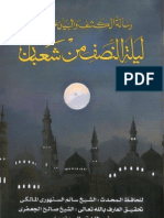 The Virtues of the Night of Mid-Shaban