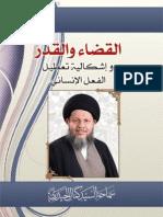 القضاء والقدر وإشكالية تعطيل الفعل الإنساني /  المرجع الديني السيد كمال الحيدري