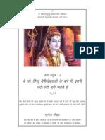 (16) वे जो, हिन्दू देवी-देवताओं के बारे में, इतनी गंदी-गंदी बातें कहते हैं - और आप हैं कि बस चुप्पी साधे बैठे रहते हैं