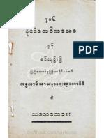 Statement of IRAC regarding State Religion (at 1960)
