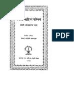Bangali Sahitya Parichay-Marathi Book