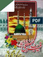 Qareeb Mustafa Hai Koi Koi by - Muhammad Naeem Negoree Naqshabandi