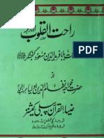 Rahat-al-Qaloob by - Hazrat Sultan-al-Mashaeh Khawaja Nazam-ul-Deen
