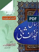 Rasaile Majadad Alif Sani Rehma-tul-Allah by - Alama Ghulam Mustafa Majaddi