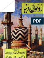 Dalail-ul-nabuwat Urdu Pdf