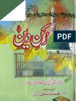Rukn-e-Deen by - Mlana Muhammad Rukan-ul-Deen Shah