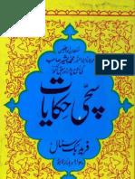 Sachi Hakayat 2 by - Molana Muhammad Basheer