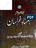 Shahanshah-e-Kharasa by - Alama Mufti Peer Muhammad Abad Hussan Saifi