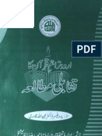 Urdu Trajum Quran Ka Taqabli Matalaya by - Majeed Ullah Qadri