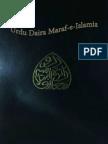 Urdu Daira Marf-e-Islamia 12 by - Danish Gah-e-Punjab