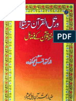 Wartal Al Quran Tarteela by - Al Daktor Ans Ahmad Karzoa