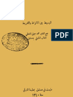الوسيط بين الافراط والتفريط - محمد جميل الشطي