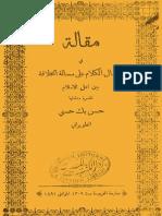 مقالة فى اجمال الكلام على مسألة الخلافة بين اهل الاسلام - حسن حسنى الطويرانى