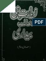 Ziyarat-e-Nabi bahalatee Baydari by - Abdul Majeed Siddiqui