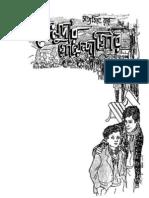 Feludar Goendagiri - Satyajit Roy