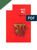 maa-Anisul-Haque