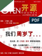 开源13_200901