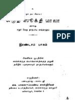 Suruthi_Suktha_Mala_Haradattar_Vol2