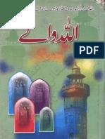 ALLAH WALY by Professor Khalid Pervaiz