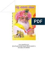 Prabhu Ras Maya Jivan