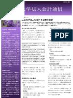 公立大学法人会計通信_入門02_2012-09
