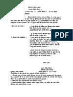 R and P Rules for the Post of Urdu Teacher - Vijay Kumar Heer