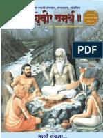 Raghuveer Samarth Masik - Sept 2012