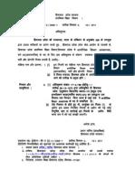 Recruitment and Promotion Rules-PET_1 - Vijay Kumar Heer