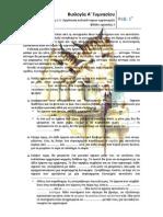 1.3-Οργάνωση πολυκύτταρων οργανισμών -φύλλο εργασίας