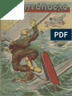 """Περιοδικό """"Ελληνόπουλο"""" τεύχ. 49, τόμ. β΄ 1946"""