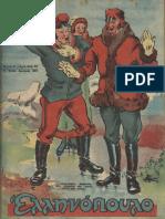 """Περιοδικό """"Ελληνόπουλο"""" τεύχ. 50, τόμ. β΄ 1946"""