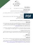 مسابقة مكتبة الأسكندرية في الفيلم القصير حول العنف ضد المرأة
