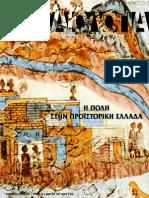 Αρχαιολογία 062