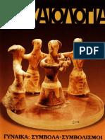 Αρχαιολογία 066
