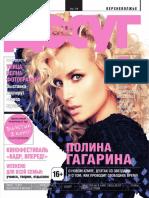 Журнал Ваш досуг (Октябрь)