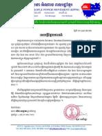 Khmer People Power Movement's Press Statement on Sonando's Imprisonment