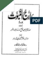 Madarij Un Nabuwat - Part 2