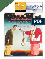 صحيفة ميادين العدد 73