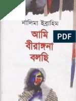 আমি বীরাঙ্গনা বলছি - নীলিমা ইব্রাহিম