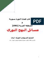 نقاش في قضايا الثورة بسورية والمنطقة العربية [1981] /  مسائل النهج الثوري