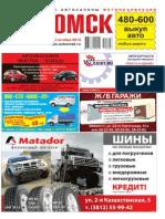 autoomsk_38