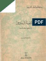 محمد كامل حسين..طائفة الدروز - تاريخها وعقائدها