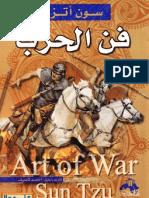فن الحرب - سون أتزو