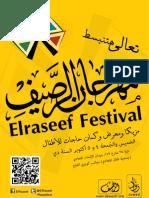 """برنامج مهرجان """"الرصيف"""" للفنون"""