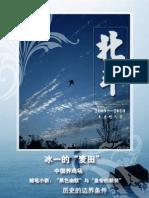 《北斗》2009—2010年度精选集