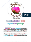 Cambodia, The Lotus Revolution & the Popular Tsunami ! ( in Khmer, French & English)